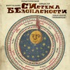18.12.15/СИстема БЕзопасности с NEW альбомом/СПб