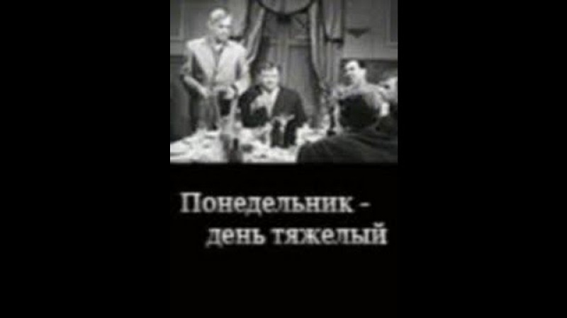 Веселая комедия Понедельник - день тяжелый / 1963