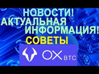 Новости на OXbtc. Актуальная информация о сервисе. Облачный майнинг Эфириума Ethereum