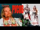 Валерий Гаранин - Думка HD 7524 2016