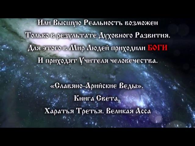 Русские Веды Первая планетарная катастрофа Великое переселение из Даарии Фильм 1 Хроника