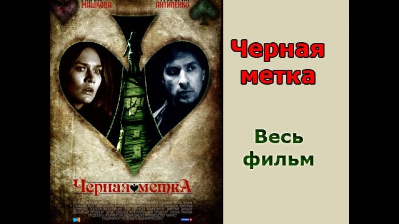 Чёрная метка 2011 Григорий Антипенко