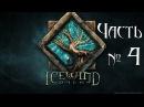 Прохождение Icewind Dale: Enhanced Edition - Часть 4. Кулдахар.