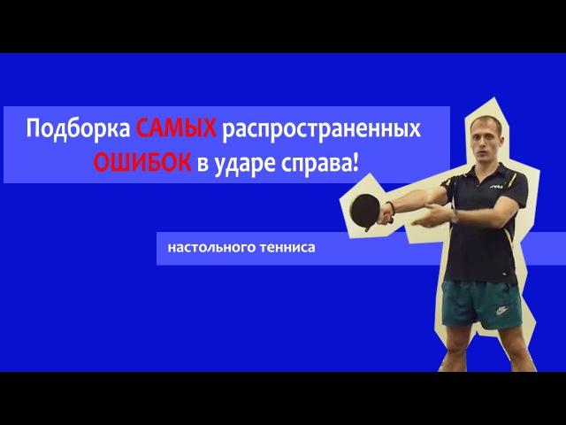 ► Как избежать самых распространенных ошибок при ударе справа в настольном теннисе