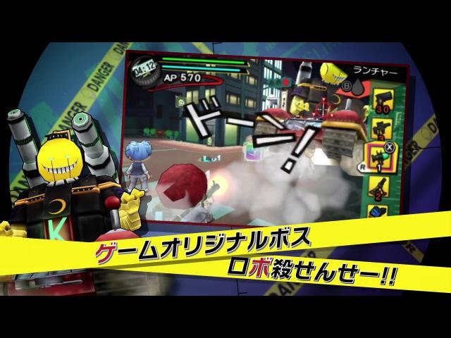 3DS「暗殺教室 アサシン育成計画 」 第2弾プロモーション映像