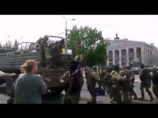 Донецк.25 мая,2014.Батальон Восток входит в Донецк под ликование местных жителей.