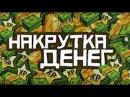 Чит на Кубезумие 2 | на Деньги 2015 [ KBZ II Money Hack ]