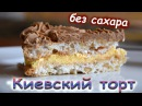 Диетический Безуглеводный Киевский Торт без Сахара LowCarb Sugarfree Kiev Cake LCHF