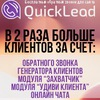 QuickLead