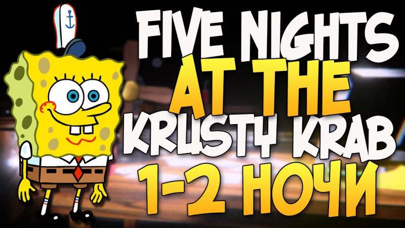 Five Nights at the Krusty Krab - КРАБСБУРГЕРЫ! (1-2 Ночи)