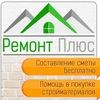 Ремонт Плюс | Ремонт квартир Ангарск, Иркутск