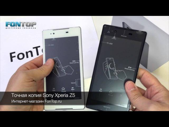обзор лучшей копии Sony Xperia Z5 MTK6582