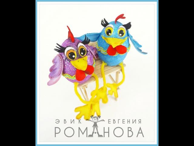 Бесплатный видео мастер класс веселая Курочка Мая из фоамирана