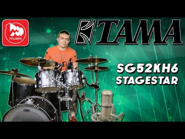 TAMA SG52KH6 STAGESTAR доступные барабаны