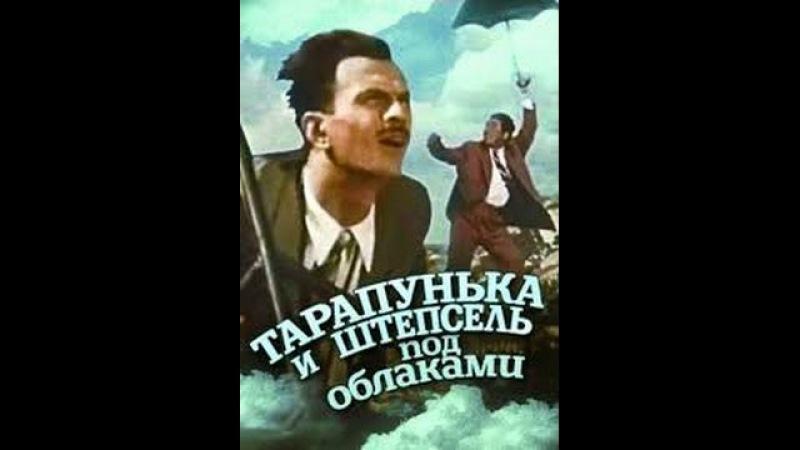 Тарапунька и Штепсель под облаками 1953 фильм смотреть онлайн