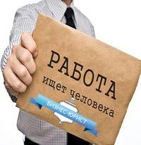 бизнес юрист челябинск