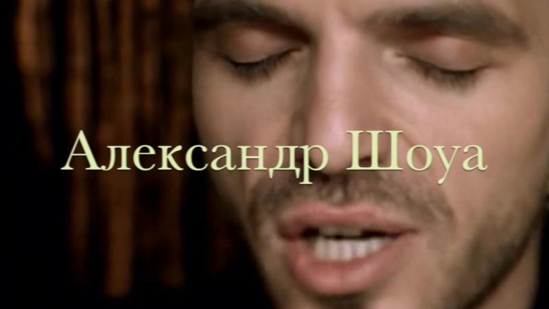 Александр Шоуа Soho Club 30 Июля Teaser