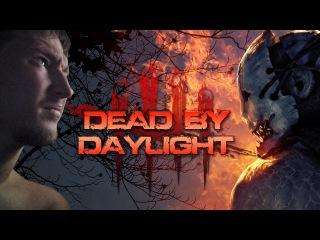 Dead by Daylight - Выпускаем внутреннего маньяка! Начало в  МСК