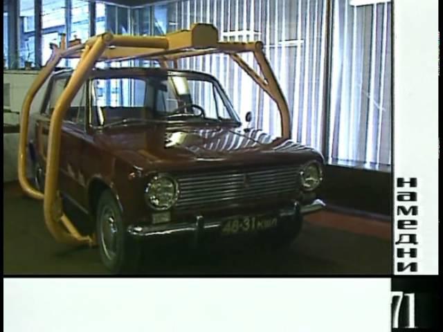 Намедни 1961—2003: Наша Эра 1971 HTB