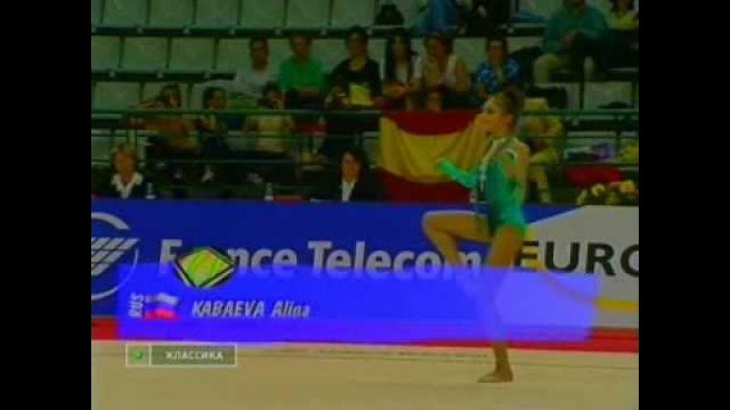 EC 1998 PORTO Alina Kabaeva RUS Rope AA