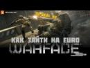 как попасть на европейский warfaceварфейс 100 туториал2