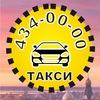 Такси в Сестрорецке 434-00-00