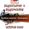 """Курсы """"Видеосъемка и монтаж"""" и """"История кино"""""""