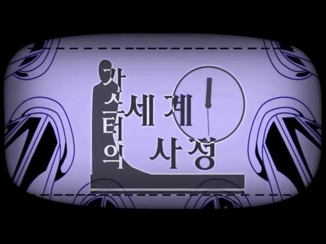Undertale-SansXFrisk(Srisk) with Gaster코노하의 세계사정(완성) panmade
