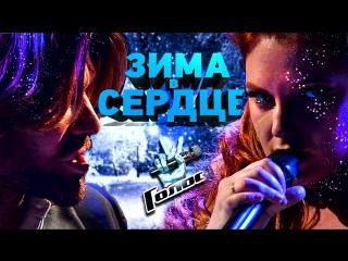 Екатерина Ковская и Аслан Ахмадов - Зима в сердце