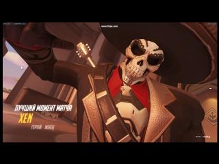 Overwatch My Reaper potg 3