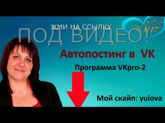 Автопостинг vkpro-2