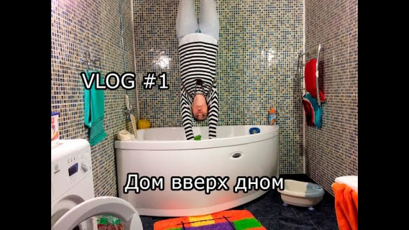 VLOG 1 Дом вверх дном Поменялись детьми Золотая парковка