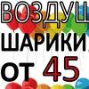 Доставка воздушных шариков в Москве и МО 24/7