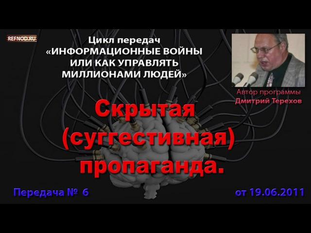 006 Скрытая суггестивная пропаганда Информационные войны Дмитрий Терехов