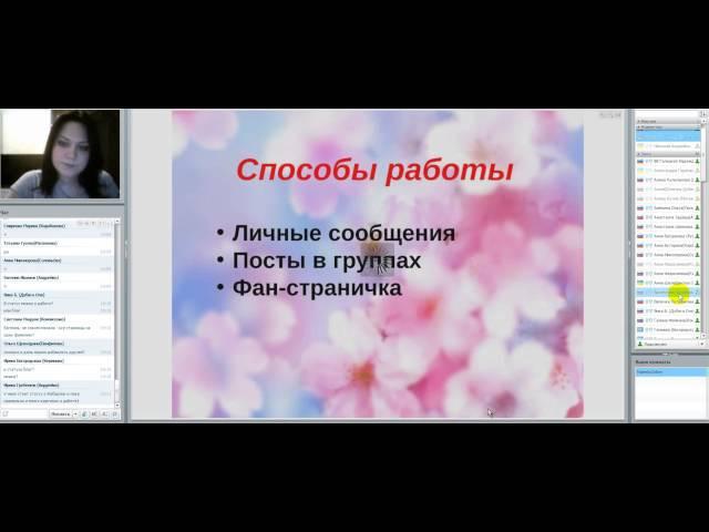 Работа в соц сети Фейсбук От Евгении Клочковой