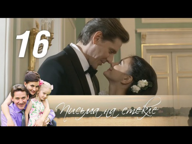 Письма на стекле Серия 16 2014 @ Русские сериалы