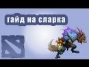 10 минутный Дота 2 гайд Slark Сларк Крадущийся в ночи