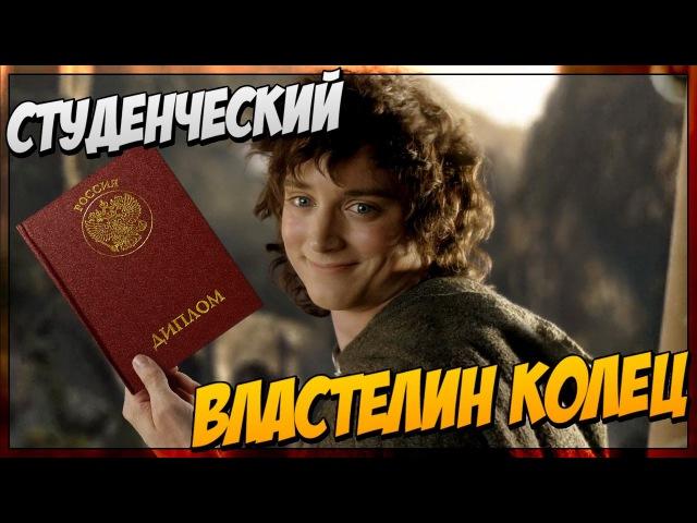 Властелин универа Переозвучка