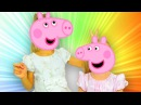 Свинка Пеппа - Любимая музыка Свинки Пеппы
