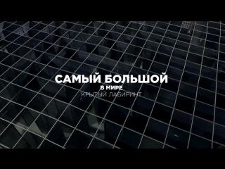 Самый Большой Лабиринт в Мире! г. Новосибирск