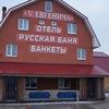 """Загородный гостиничный комплекс """" У Евгенича """""""