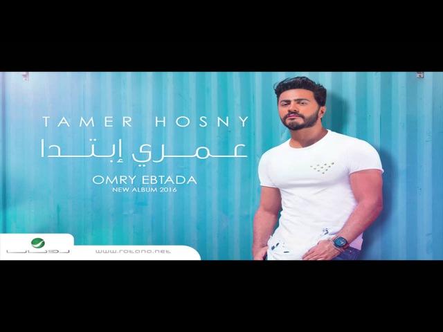 Omry Ebtada- Tamer Hosny English Subtitled عمري إبتدا - تامر حسني