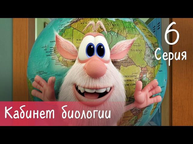 Буба Кабинет биологии 6 серия Мультфильм для детей