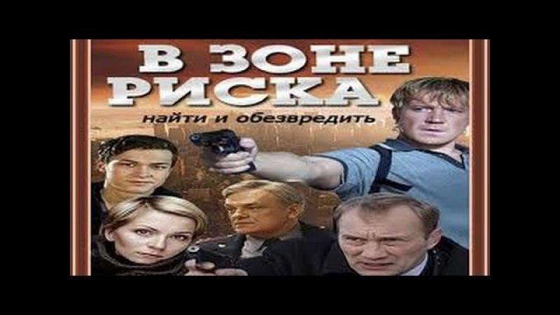 В зоне риска 7 серия 16 кр боевик детектив 2013 Россия 16