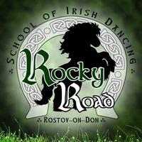 Логотип Ростовская школа ирландских танцев Rocky Road