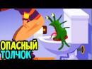 Astrocreep Кусай и Заражай игры для детей