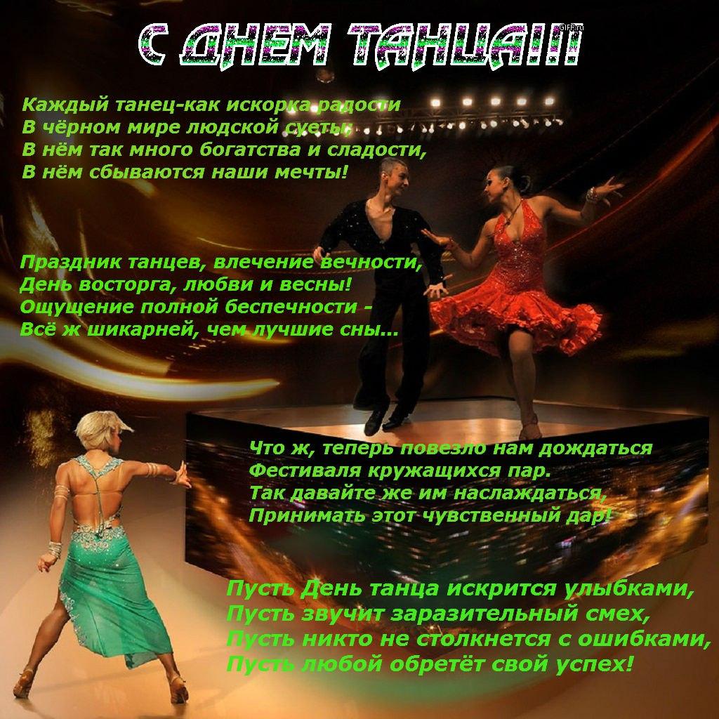 Поздравление в стихах для танцора