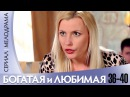 Сериал БОГАТАЯ и ЛЮБИМАЯ 36-40 серии