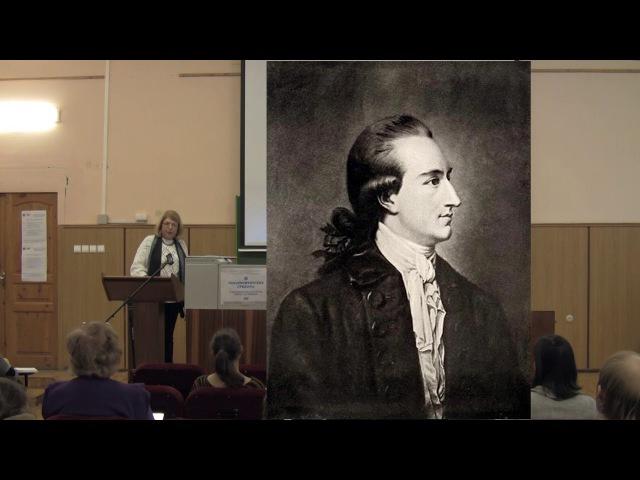 Иоганн Вольфганг Гете и его вечные темы лектор Зоркая М В Университетские субботы