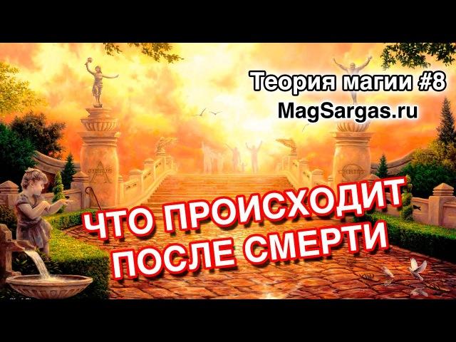 Что Происходит После Смерти Жизнь после смерти Как Попасть в Рай Маг Sargas